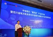 """互联网+模式创新 中信银行推个人纳税信用""""惠民贷""""产品"""
