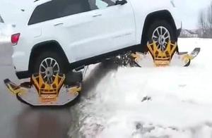 给小车穿上雪橇后,也能在雪地里驰骋了!雨来可以这么玩!
