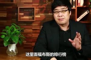 福布斯富豪榜发布,中国首富再次易主,财富越来越集中在这些人上
