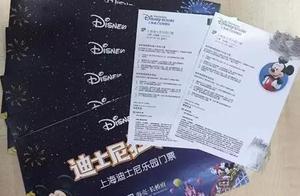 三个90后花27块钱买到近三千张上海迪士尼门票!摊上大事了!
