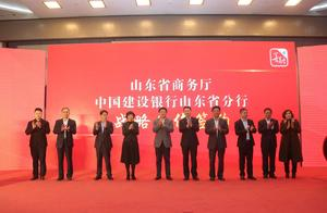 """山东省商务厅与建行签战略合作协议 """"善融商务齐鲁馆""""正式运营"""
