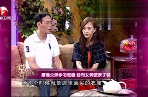 父爱如山!唐爸爸为唐嫣亲学裁缝,最成功的作品在线大爆料!