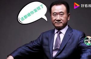 王思聪16岁问王健林:我们家是不是很有钱?这都给你知道了!