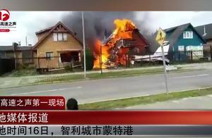 又一空难?智利一飞机坠毁6人遇难, 致地面2栋居民楼起火