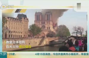 燃烧的巴黎圣母院:巴黎圣母院起火,文明瑰宝遭受重创