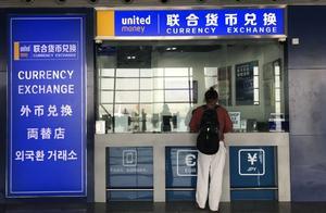 北京联合货币兑换股份有限公司怎么样