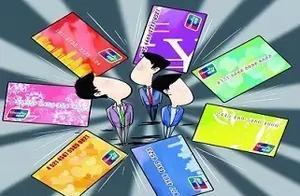 解惑|为啥银行让你办信用卡,却不愿给你办房贷?