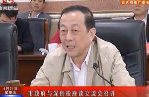 安庆市政府与深创投座谈交流会召开