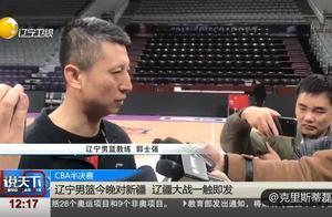 【CBA半决赛】 辽宁VS新疆一触即发 看辽媒和郭士强怎么说?
