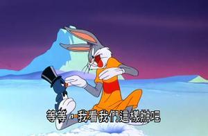 万能兔:小企鹅被猎人抓住,兔八哥扮作美女,救下小企鹅!