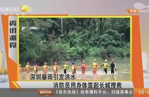 """深圳暴雨引发洪水,消防员用身体筑起""""城墙"""",紧急搜救失联人员"""