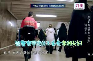 """李湘夫妇顺利坐上地铁,结果被西班牙警察""""带走"""",一脸懵逼!"""