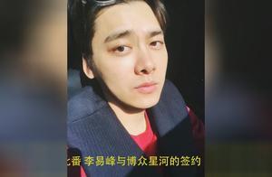 新东家成立仅2个月,李易峰就签约新公司,背后老板是谁?
