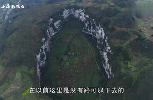 云南最大天坑里有个村庄,不通车也不通网,为何村里人不肯搬走?