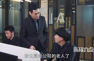 陈翔六点半:职场小伙出奇招,几分钟让老板求饶!