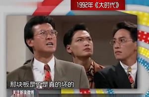 1992年港剧《大时代》片段回顾,被镜头一扫而过的陶大宇帅到了!