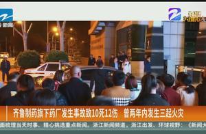 济南齐鲁制药旗下药厂发生事故致10死12伤,曾两年内发生三起火灾