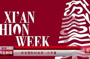 2019西安国际时尚周18日开幕 联动大雁塔SKP将古朴与时尚齐聚西安