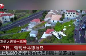 大巴侧翻坠下山坡瞬间曝光!葡萄牙翻车事故,致28人遇难