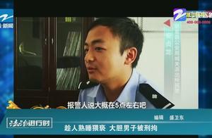 贵州:趁人熟睡猥亵,大胆男子被刑拘