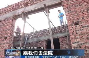 村民建房出漏洞,导致男子损失3万余元,干警执行出了难题