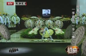 古龙8:1985年10月8日,古龙的葬礼,在台北市殡仪馆举行!