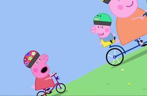 小猪佩奇:大家都不想骑自行车上坡,因为那很消耗体力,太累了