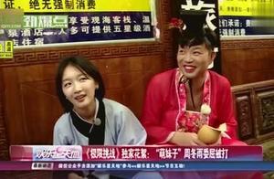 """综艺劲爆点,《极限挑战》幕后花絮,周冬雨惨被孙红雷""""打"""""""