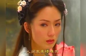这首《东游记》的主题曲《逍遥游》你还记得吗?听过的人已经老了