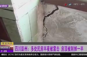 可怕!四川多处房屋突遭雷击,房顶直接被劈掉一半,现场触目惊心