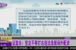 场外配资平台海南贝格富科技公司疑似跑路受关注,证监会将严查