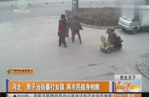 男子当街暴打女友,女友摔倒在地后仍是拳脚相加,两市民挺身相救