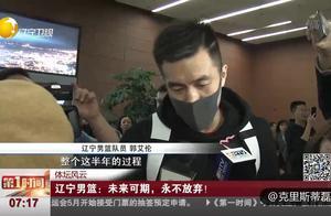 郭艾伦:结果不好 过程美好!来年见 球迷老李:明年周琦+大韩夺冠!