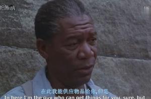 0001.哔哩哔哩-《肖申克的救赎》精彩片段剪辑[高清版]