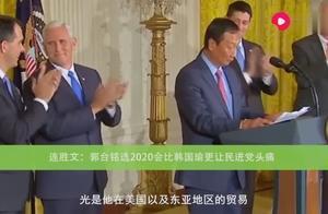 郭台铭完胜台湾所有台面人物,民进党根本抓不到弱点来狠打