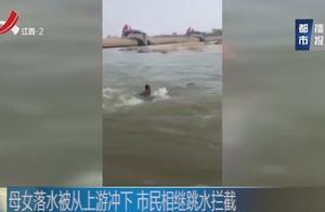 母女落水被从上游冲下,市民不顾水流湍急,相继跳水拦截