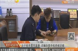 上海:女子租车冒充富豪 诈骗多部手机终被识破