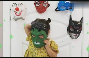 少儿益智:外国小萝莉戴上蜘蛛侠绿巨人钢铁侠的面具!很好玩!
