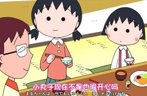 樱桃小丸子:小丸子吃饭的时候故意在耍宝