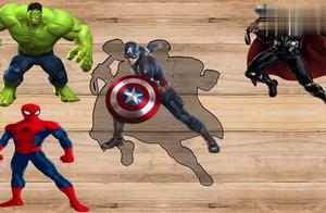 少儿亲子游戏:帮助蜘蛛侠 雷神 美国队长 绿巨人!一起找位置!