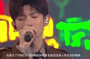 王源新歌《吆不到台》,开怼键盘侠:未能如你所愿我感到抱歉