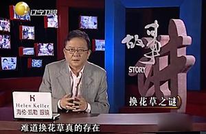 王刚讲故事:小小换花草能决定生男生女?揭秘背后真相(上)