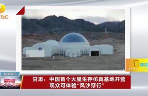 """甘肃:中国首个火星生存仿真基地开营 观众可体验""""风沙旅行"""""""