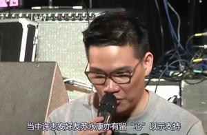 苏永康回应留言支持许志安 称郑秀文这样回他一句话