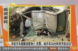 女司机开车撞上隧道壁,当场死亡,民警:开车34分钟看了30次手机