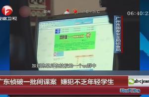 广东侦破一批间谍案 嫌犯不乏年轻学生