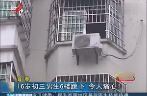 16岁初三男生6楼跳下,疑似校园暴力,令人心痛!