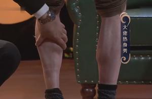 黄怒波遭遇主持人检查身体,非得看他腹肌,只好把小腿肌秀了秀!