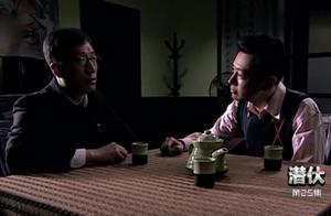潜伏:余则成很聪明,拿情报试探谢若林,更确定他和李涯合作了