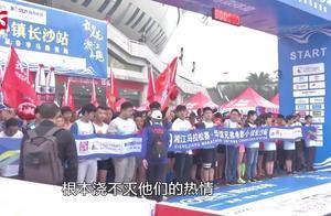 2019湘江马拉松长沙站细雨中开跑,5000选手热情不减